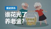 这届80后恐拿不到养老金!社科院预警:养老金将于2035年耗尽
