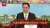 2019胡润套现企业家30强:马云家族一年套现40亿