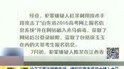 徐玉玉等诈骗案告破:嫌犯在高考系统中植入木马 160910 早安江苏