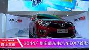 网上车市--2014广州车展东南汽车DX7首发