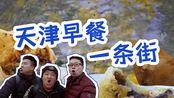 天津最接地气早餐街!早晨6点就排队,煎饼油条大饼超多小吃吃到撑!