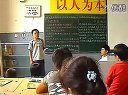 《中国地形》(1)   杜郎口中学地理课教学视频