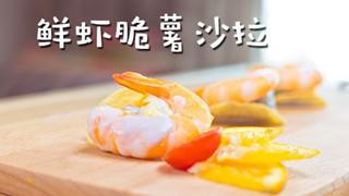 孕食记-营养又美味的鲜虾蔬果脆薯沙拉!