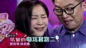 《饭饭男友》吴宗宪被范湉湉撩崩溃发疯