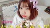 【树莓组shiro】纯洁的未来之景【试跳】