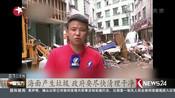 """福建:风雨冲击  台风""""玛莉亚""""强势登陆"""