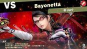 【大白】任天堂明星大乱斗5.挑战猎天使魔女Bayonetta