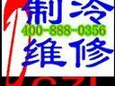 """【8)""""北京日立空调售后服务""""┋售后电话,日立客服电话】"""