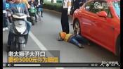 老太碰瓷保时捷被民众抬走 车主要给500元被拦住_网易新闻