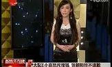 大S汪小菲怒斥搜狐 张朝阳拒不道歉新奇影院-百度影音