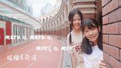 椋楹&染溪‖maru·maru·mori·mori