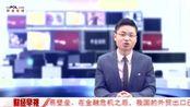 2016年广东GDP总值近8万亿 连续28年全国第一