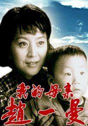 我的母亲赵一曼(剧情片)
