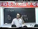 李洪成-大宗易四柱中级培训班44