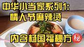 中华小当家:1人的情人节晚餐,抗疫宅家吃麻辣烫,内含杨国福秘方
