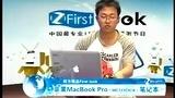 苹果MacBook Pro MC721CHA笔记本评测