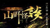 121-130长篇有声小说《民间山野怪谈》行一生江湖,讲一段民间鬼事!