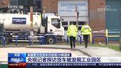 英国货车内发现39具遗体央视记者探访货车被发现工业园区