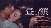 昼颜 电影版 (2017)预告片中文字幕