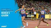 精彩回顾:伦敦世界锦标赛女子4x400米接力决赛,冠亚军实力相当