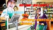 【shanrui】神tm超市模拟器#1 | 终于.我拥有了一家自己的超市!!