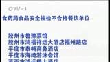 [今日-青岛]今日-发布 7、8月份30家餐饮单位抽检不合格