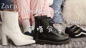 【AnnabelleLee】三双新鞋穿搭分享|Zara白色粗高跟靴|Dr.Martens1460|Vans Old Skool帆布鞋