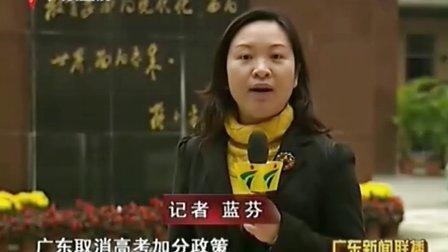 广东将严控高考加分20120204 广东新闻联播