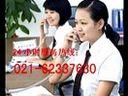 上海红木家具维修 62●33●76●30    老师傅专业维修
