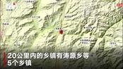 云南丽江永胜县发生4.9级地震 震中5公里内有10个村庄