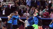 《根伟侃球》第23期:克罗地亚队首进决赛的秘诀是什么?