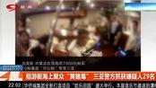 太嚣张!租游艇海上聚众黄赌毒,警方抓获嫌疑人29名