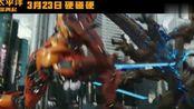 《环太平洋:雷霆再起》定档预告 机甲怪兽火力全开硬碰硬