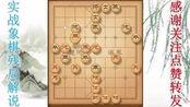 象棋: 只剩一炮还敢跟我换, 小卒过河分分钟拱死老将!