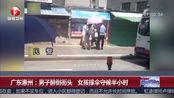 广东惠州:男子醉倒街头  女孩撑伞守候半小时