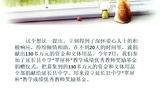延安市教育局局长阚延军:我有一个小小的梦想(纪实散文)