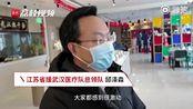 大厨上线啦!江苏7名厨师和30 名餐饮员工带食材抵达武汉
