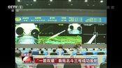 """""""一箭双星""""首批北斗三号成功发射 2020年左右完成30颗全球组网 171106"""