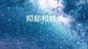 华晨宇《好想爱这个世界啊》给抑郁的朋友,人世间里,至少还有牵挂,有不得放手的理由...
