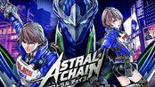 国外玩家SwiftShadow《异界锁链Astral Chain》Any%速通 2小时50分31秒
