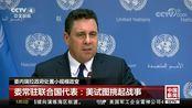 委内瑞拉政府处置小规模政变 委外长谴责美国策划并资助整起事件