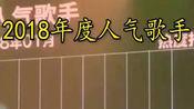 张杰获得2018华语年度人气歌手,恭喜恭喜