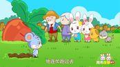 【拔萝卜的故事】阿布故事第25集 (儿童睡前故事大全、经典少儿故事)