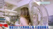 维密2017大秀移师上海 天使翅膀曝光