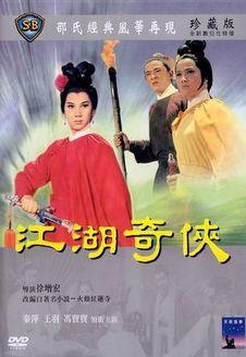 江湖奇侠 1965版(动作片)