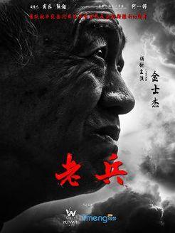 老兵(战争片)