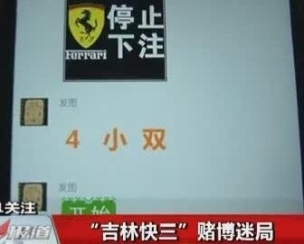 """长春暗访""""吉林快三""""""""北京赛车""""赌博迷局!大股东被抓!"""