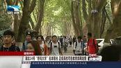 """湖北14所""""野鸡大学""""名单曝光"""