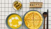 VLOG 7:让你元气满满的早餐~拉花南瓜粥+葱香蛋饼~~~(* ̄︶ ̄)
