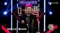 吐槽大会:李诞表白喜欢大张伟?